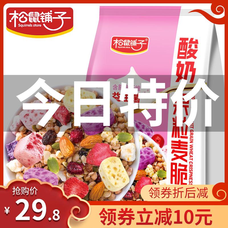 松鼠铺子酸奶果粒燕麦脆乳酸菌即食代餐早餐冲饮水果坚果营养食品