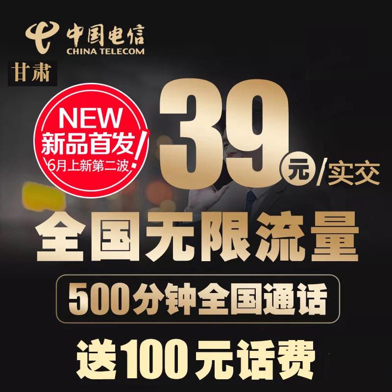 联通3G/4G手机卡流量卡上网卡联通29元橙卡1元500M大王卡