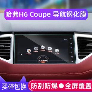 21款哈弗H6 Coupe导航膜钢化膜20哈佛H6酷派中控屏幕保护贴膜改装