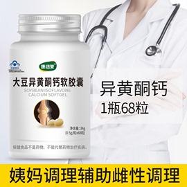 康纽莱大豆异黄酮软胶囊辅助雌激素天然正品补充雌性更年期调理
