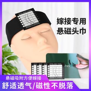 嫁接睫毛悬磁头巾美睫专用工具种植假睫毛额头贴包头巾可移动磁性