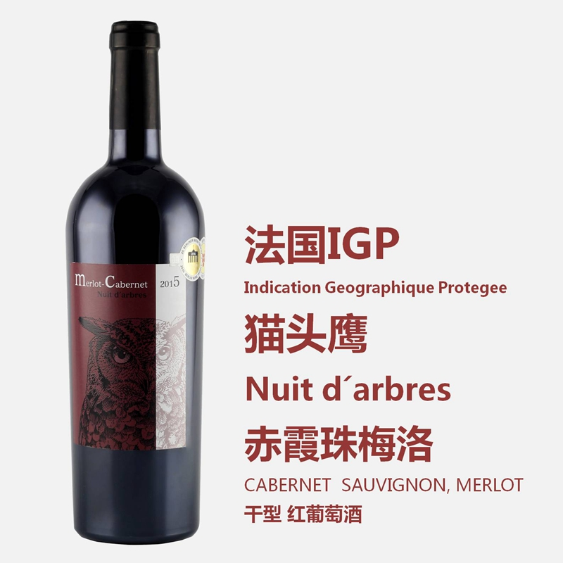 Owl Cabernet Sauvignon Merlot blend dry red wine imported from France IGP original bottle 750ml package