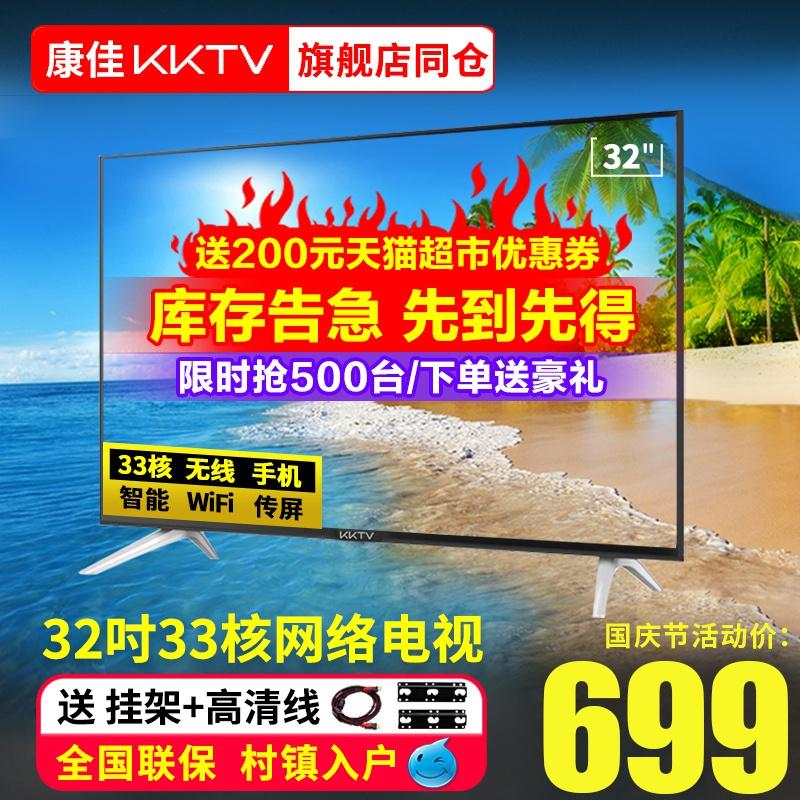 康佳32寸液晶网络智能wifi电视机限10000张券