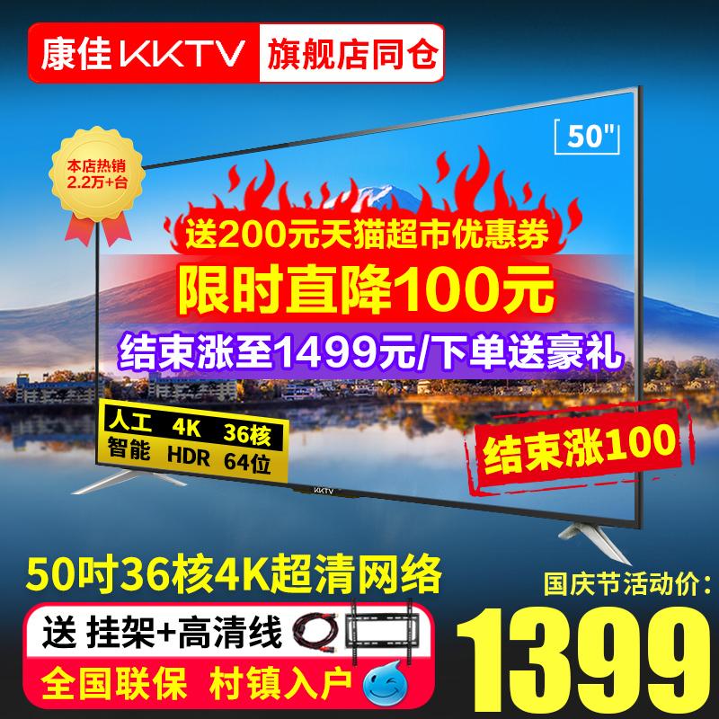 康佳50寸液晶4k超高清智能电视机