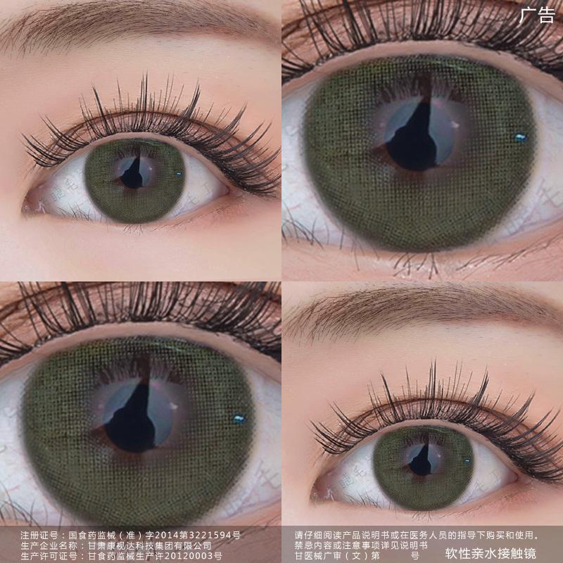 (用85.2元券)欧美混血美瞳女虹膜蓝色网红款年抛大小直径半年抛美乐菲黎雾绿色