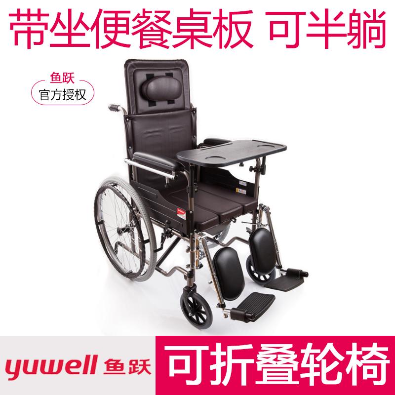 鱼跃轮椅折叠轻便带坐便餐桌板H059B多功能超轻老人半躺型轮椅车P