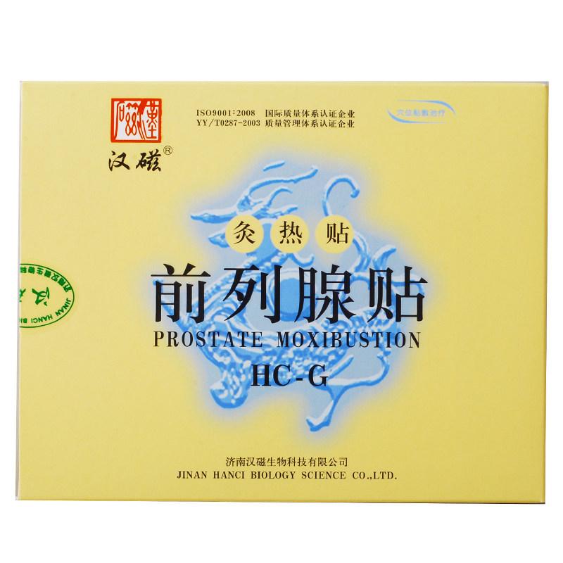 汉磁前列腺贴正品男性慢性前列腺炎辅助治疗男科尿频尿急尿不尽P