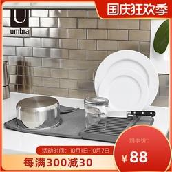 umbra尤多沥水餐垫 厨房可折叠沥水架 碗筷碗碟架置物架收纳架