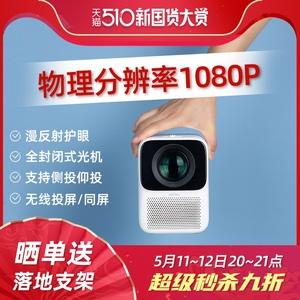 万播T2投影仪家用小型墙投4K超高清便携式宿舍卧室智能家庭影院1080P可连手机一体机WiFi无线学生网课投影机