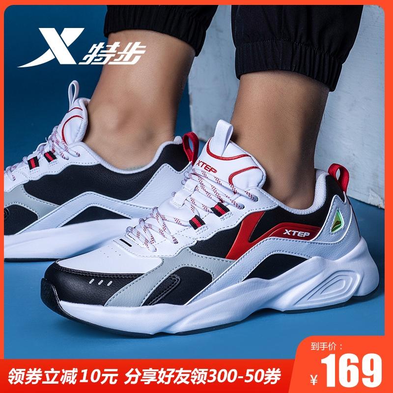 特步鞋男士运动休闲鞋 老爹鞋男ins潮流皮面运动鞋子男鞋增高鞋