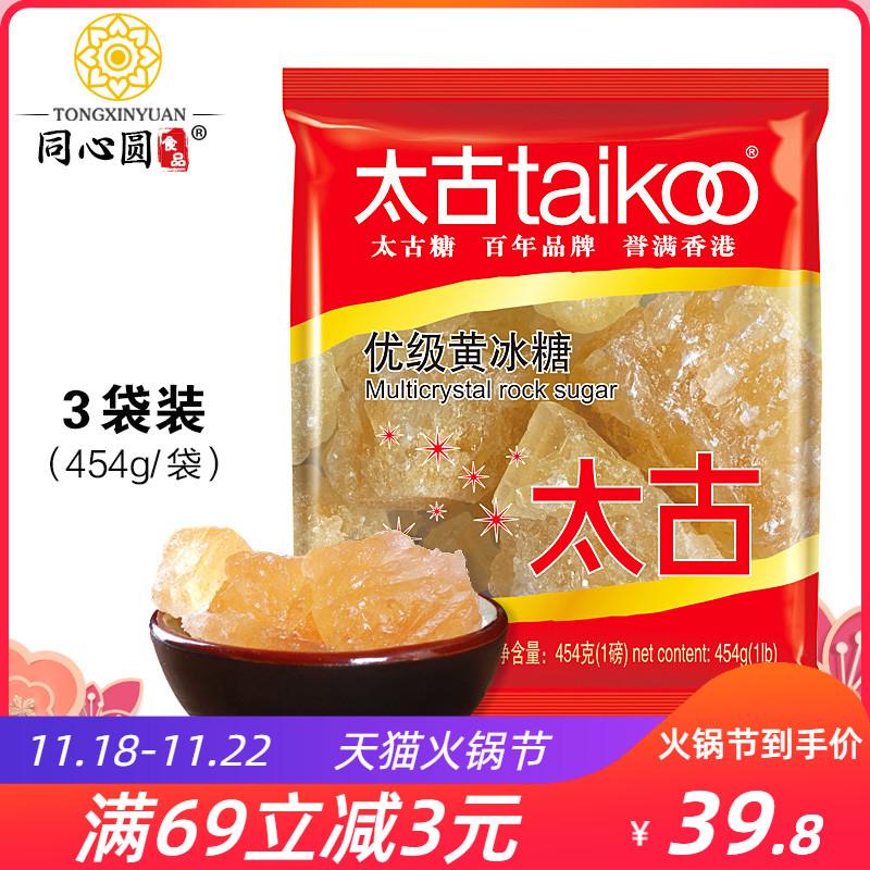 包邮 Taikoo太古黄冰糖食糖454g*3 老冰糖土冰糖块批发