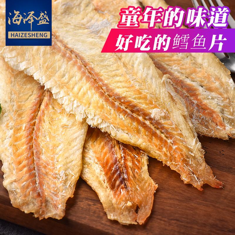 烤鳕鱼片干烤鱼片500g包邮 日照海鲜特产烤鳕鱼片鱼干无淀粉即食
