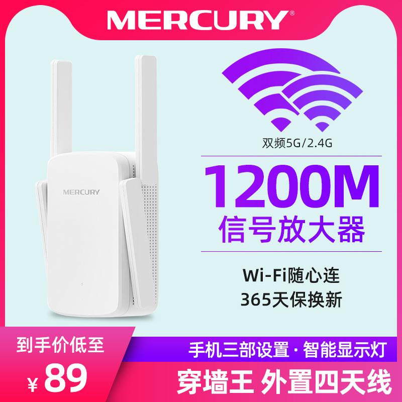 水星双频5G信号放大器wifi增强器家用无线路由器网络中继扩大扩展加强接收机wi-fi千兆高速1200M穿墙王