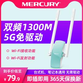 水星1300M双频免驱动5G千兆 USB无线网卡 台式机笔记本电脑wifi接收器无线网络信号发射器