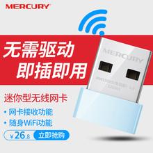 FIUSB無線網卡水星迷你免驅臺式機筆記本電腦無線wifi接收器發射MW150US免驅動無限穿墻網絡信號隨身WI
