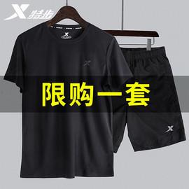 特步运动套装男速干宽松大码男士短袖T恤短裤夏季薄款健身跑步服图片