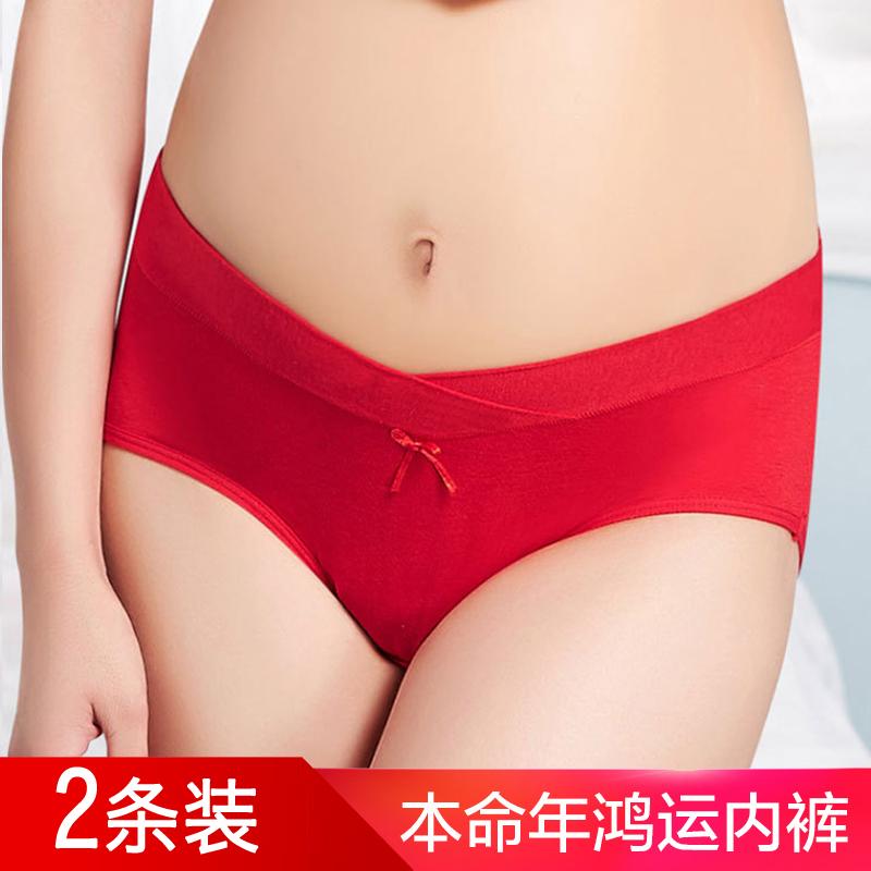 孕妇女士托腹怀孕期红色本命年内裤