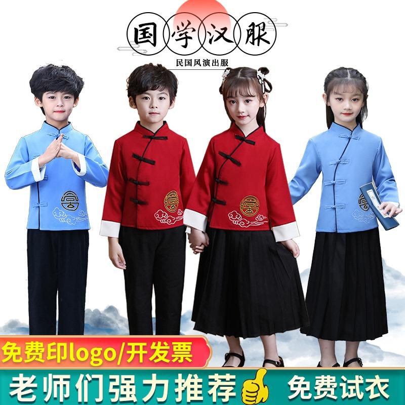儿童汉服男童国学服古装女童书童服装小学生合唱朗诵民国风演出服