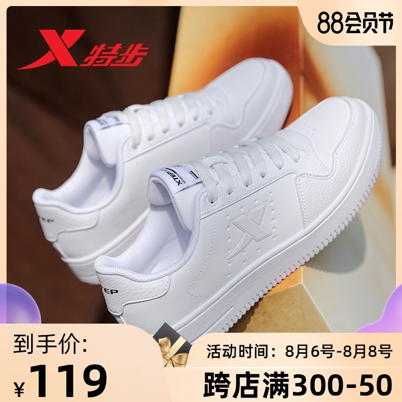 特步女鞋板鞋2020新款秋季低帮休闲运动鞋学生轻便简约小白鞋正品