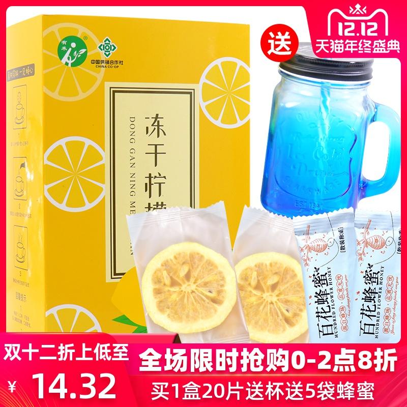 柠檬片泡茶小袋装干片蜂蜜冻干柠檬片水果花草茶泡水喝的东西