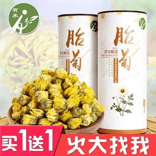 有禾茶叶头采菊花茶胎菊花茶特级菊花茶罐装120g杭白菊去火价格