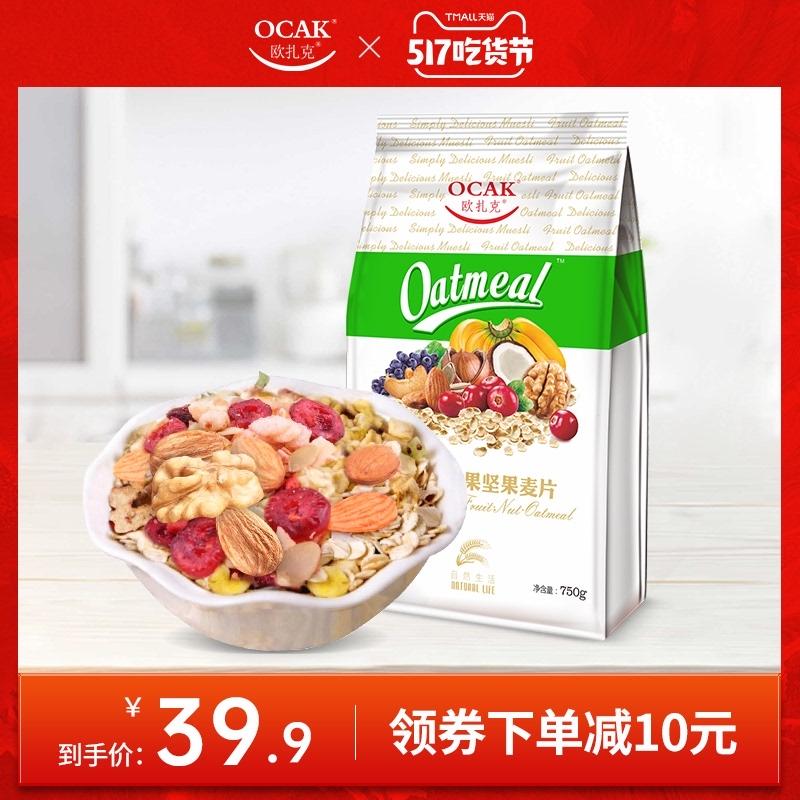 【肖战同款】欧扎克50%水果坚果燕麦片营养代餐早餐零食品750g