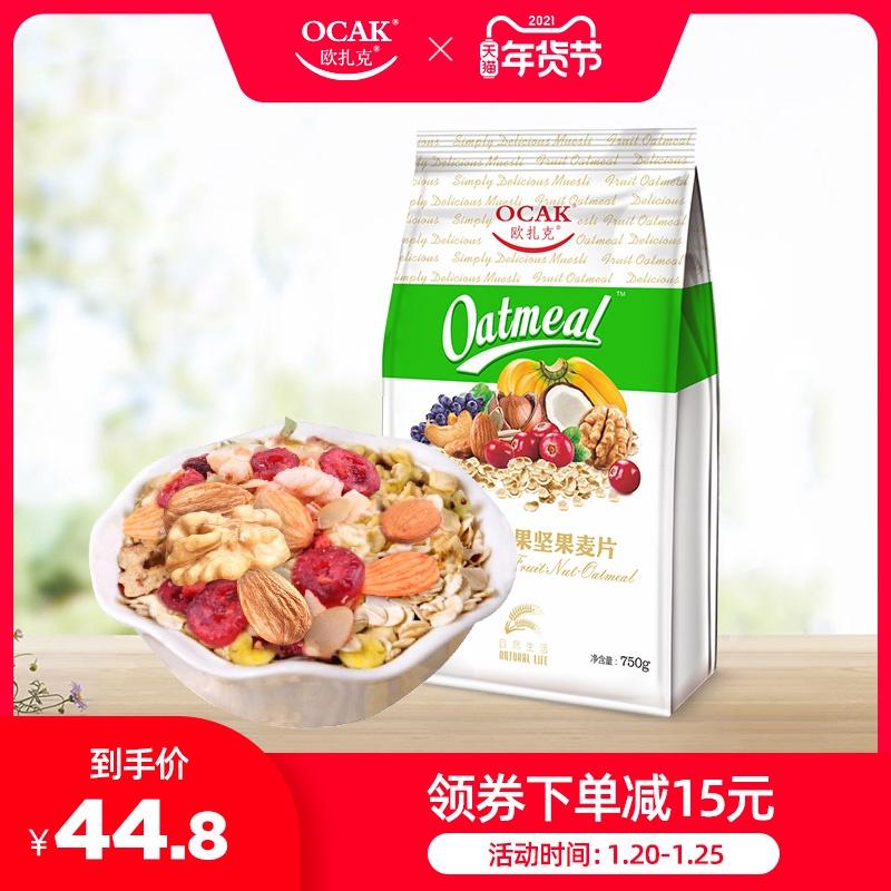 欧扎克50%水果坚果燕麦片营养谷物代餐健身早餐零食品冲饮750g