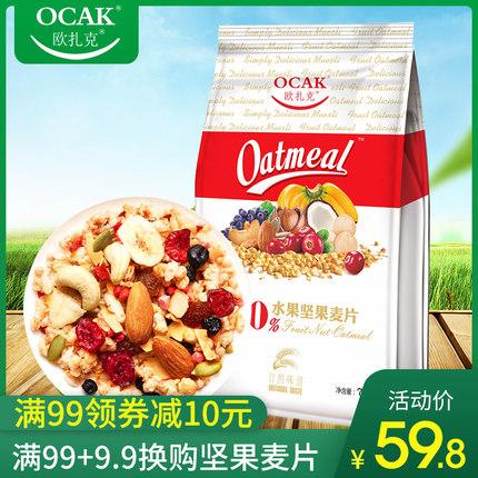 欧扎克50%水果坚果麦片即食零食脆麦孕妇早餐食品冲饮燕麦片750g
