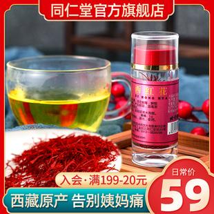 同仁堂藏红花正品 西藏西红花泡水喝非伊朗野生番红花臧红花茶1g