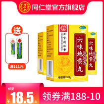 Tongrentang flagship Store official website Liuwei Dihuang pill six flavor dihuang pill male tonifying kidney deficiency woman six Dihuang pill male