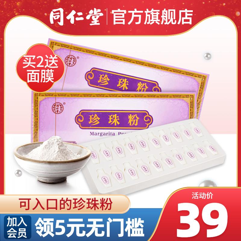 (用1元券)北京同仁堂口服20瓶内服食用珍珠粉