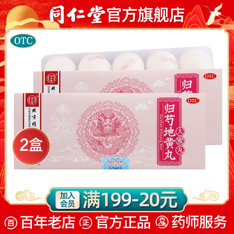 2-box Beijing Tongrentang guishaodihuang pill liver and kidney deficiency Yin deficiency blood deficiency dizziness flagship store official website
