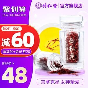 同仁堂伊朗藏红花正品臧红花非西藏特级番红花泡水喝西红花茶1.5g
