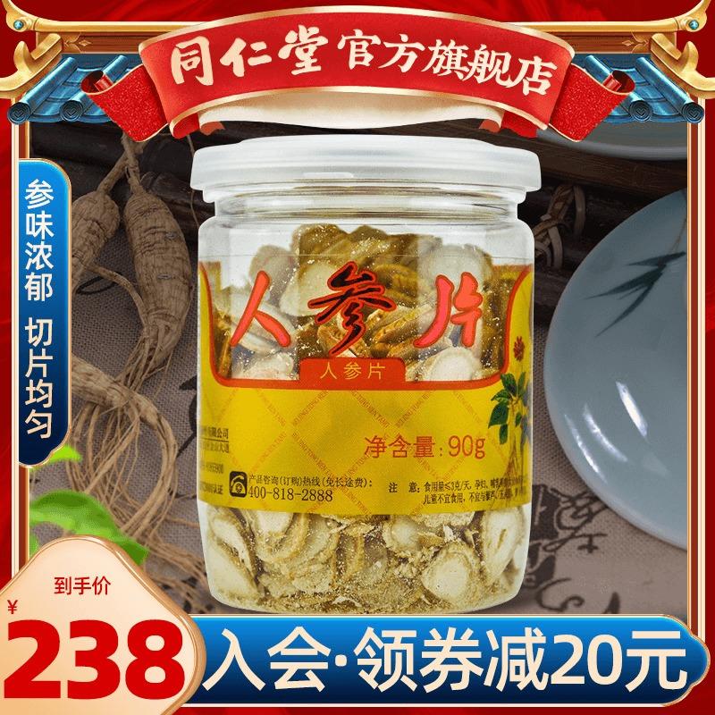 北京同仁堂の旗艦店の公式サイトの朝鮮人参の切れの90 g朝鮮人参の同仁堂の新鮮な朝鮮人参の切れの規格品