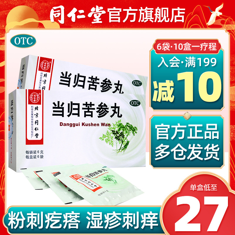 Official website of Beijing Tongrentang Danggui Kushen pill Acne Pimple acne cold blood acne medicine wine trough nose products