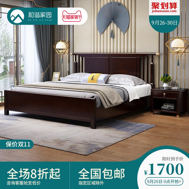 和谐家园 新中式实木床主卧1.8米双人床简约轻奢床橡木床高箱床