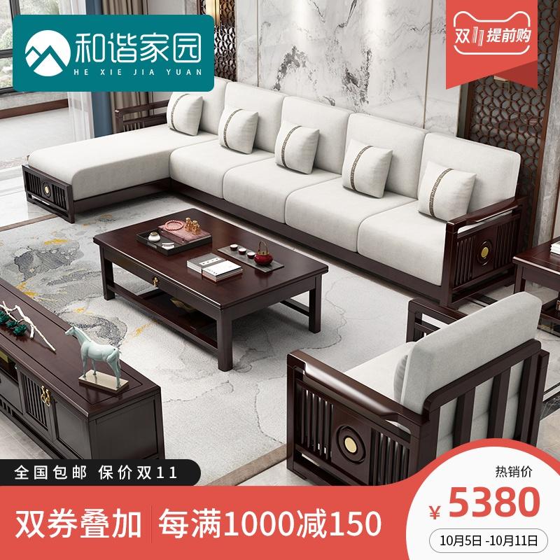 和谐家园新中式客厅l全实木沙发