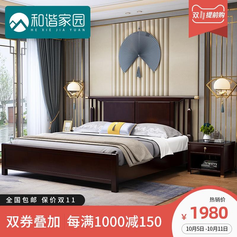 和谐家园 新中式实木床主卧1.8米双人床简约轻奢床橡木床高箱床限6000张券