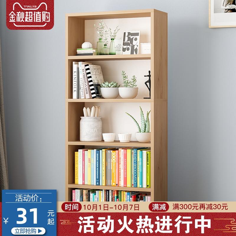 书架简约落地省空间创意置物架家用飘窗柜图书架创意学生组合书柜券后31.00元