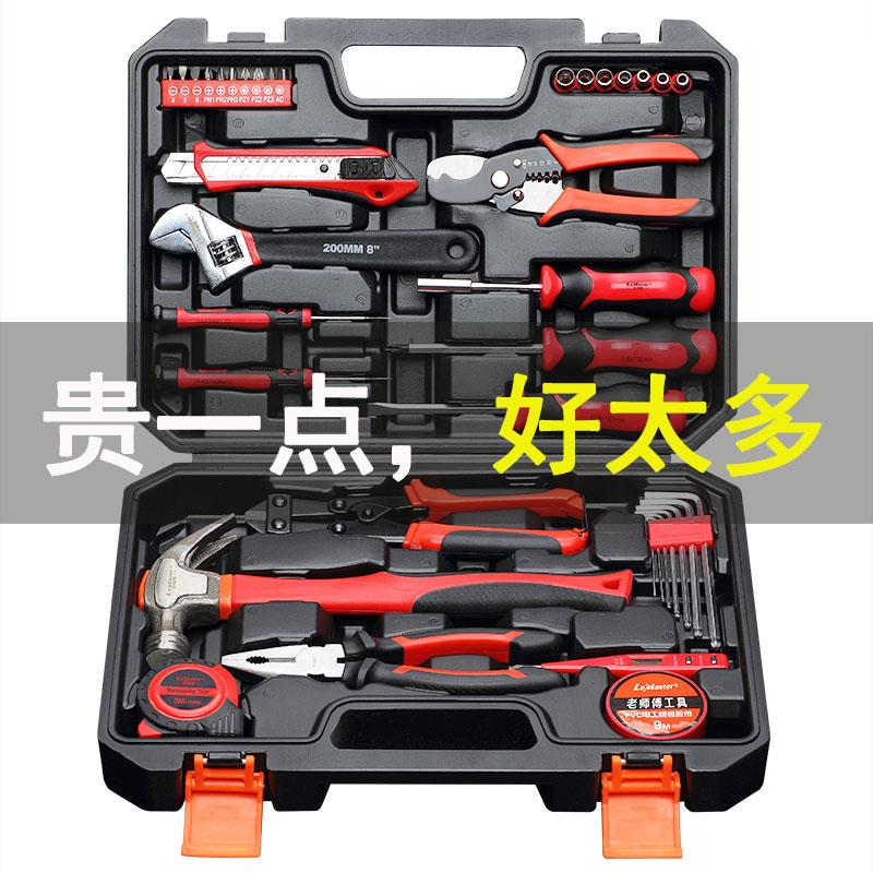 家用工具套装电动五金工具箱多功能组合电工专用家庭电钻木工维修