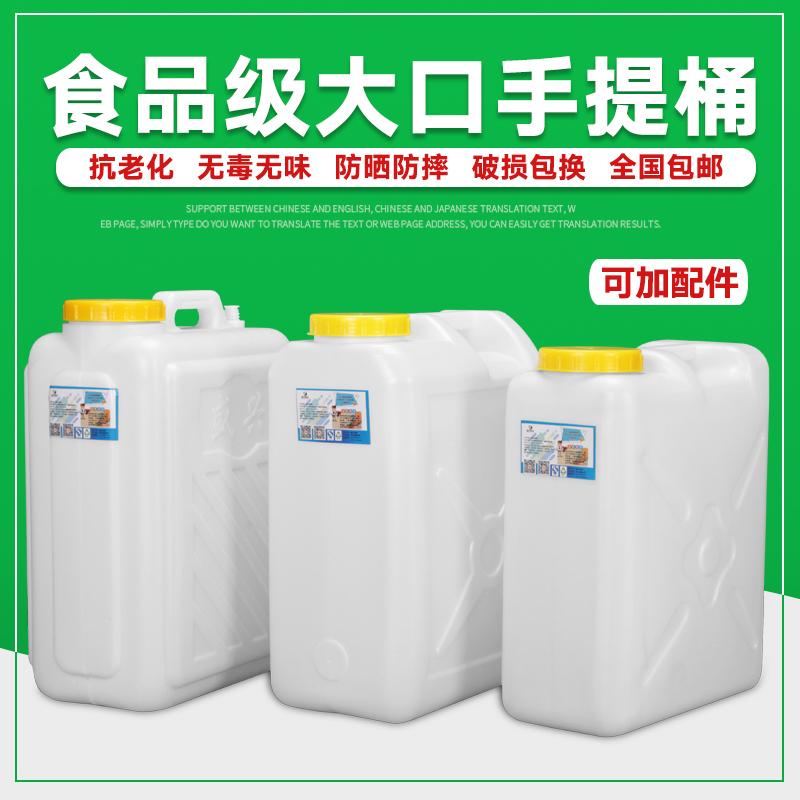 水桶手提30L升大口塑料 油桶户外储水器勋净水桶塑料水箱 其他品