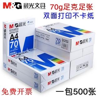 包邮 正品 晨光A4纸打印复印纸70g单包500张白纸办公a4打印用纸整箱