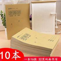 10本装中小学生大作业本子16k写字本竖翻上下翻抄书语文方格本簿