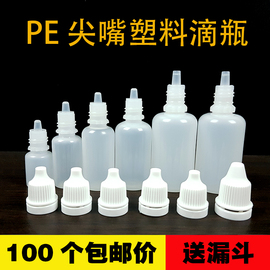 3 5 10 15 20 30毫升小滴瓶塑料挤压分装瓶尖头液体眼药水空瓶子