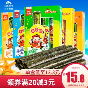 欢乐禧禧海苔卷28.8g紫菜寿司包饭香脆海苔原味儿童孕妇健康零食