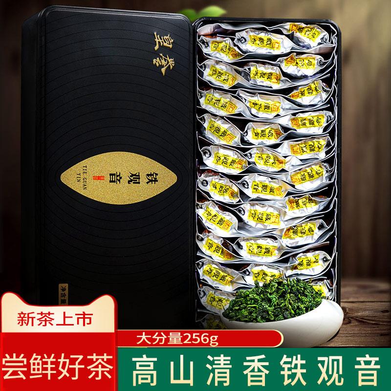 皇誉铁观音 2020新茶安溪铁观音茶叶清香型乌龙茶铁观音盒装256g
