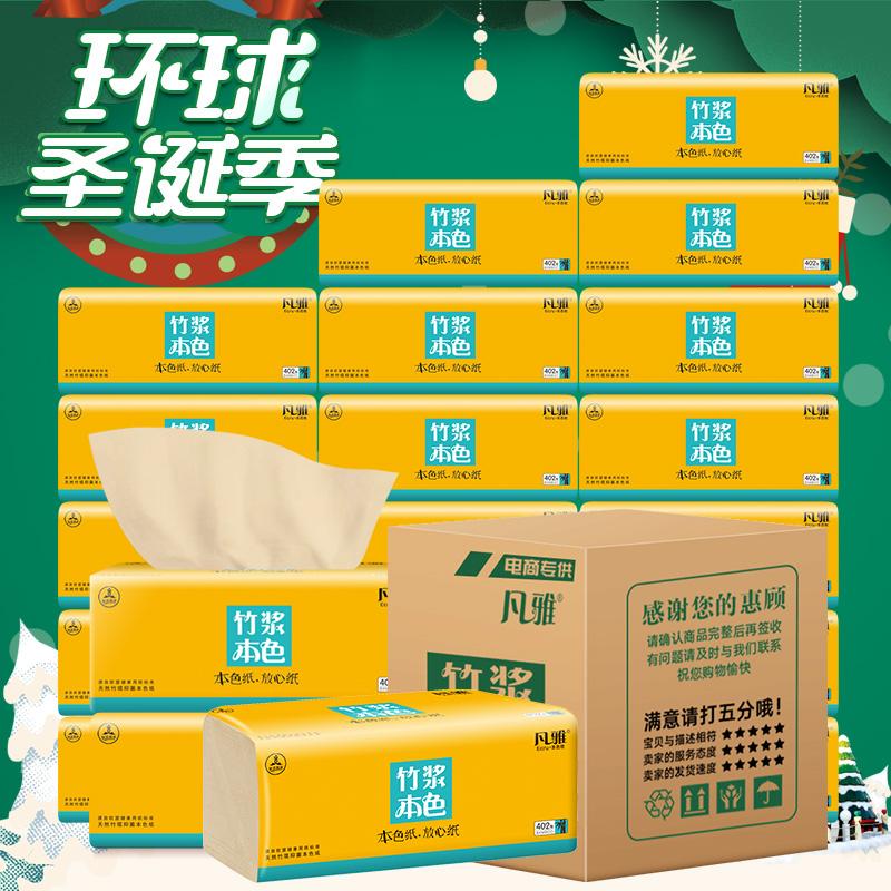凡雅原生竹浆本色抽纸整箱20包面巾纸卫生纸餐巾纸家庭实惠装