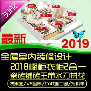 2019款衣柜橱柜设计软件室内装修设计A6铺瓷砖王软件