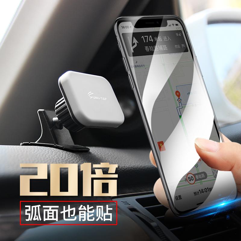 汽车手机车载支架磁吸贴中控台通用多功能强磁性手机导航架磁吸片