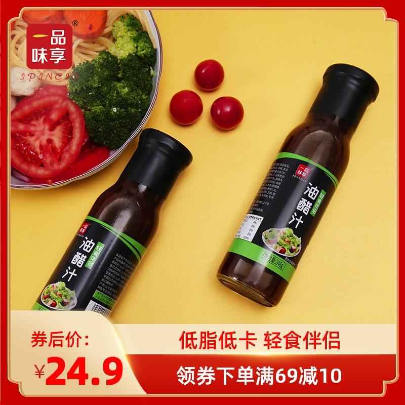 2瓶一品味享日式油醋汁健身水果蔬菜沙拉酱沙拉汁千岛酱调味酱料